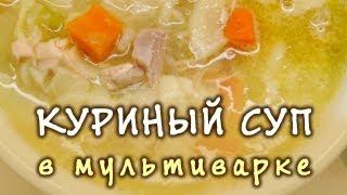 Смотреть онлайн Диететический куриный суп с лапшой в мультиварке