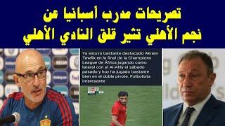 تصريحات مدرب أسبانيا عن لاعب الأهلي تثير القلق داخل النادي