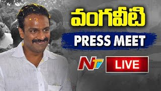 Vangaveeti Radha Press Meet Live | Vangaveeti Radha about Joining TDP | NTV Live