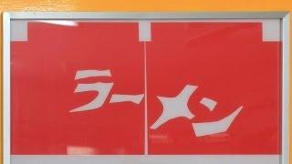 川鉄ラーメン自販機調理工程 ドライブインダルマ 京都府舞鶴市