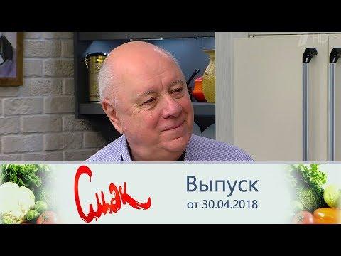 Смак. Гость Аркадий Инин. Выпуск от 30.04.2018