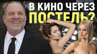 Невероятный Голливудский скандал о сексуальных домогательствах – Новости кино