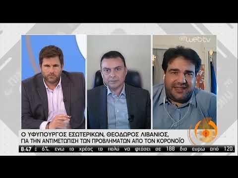 Θ. Λιβάνιος: Προχωρά ο ψηφιακός μετασχηματισμός του κράτους   16/04/2020   ΕΡΤ