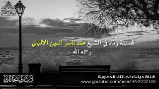 قصيدة رثاء في الإمام الألباني رحمه الله