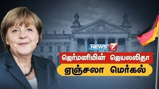 ஜெர்மனியின் ஜெயலலிதா ஏஞ்சலா மெர்கல் |கதைகளின் கதை| News7 Tamil