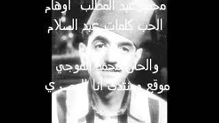 مازيكا الأولة أوهام لمحمد عبد المطلب تحميل MP3