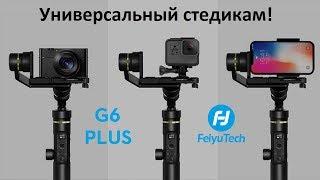 Стедікам FeiyuTech G6 Plus від компанії CyberTech - відео