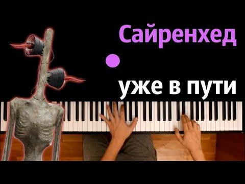 @Leksy Fox  – Сайренхед уже в пути (Пародия на RASA) ● караоке   PIANO_KARAOKE ● ᴴᴰ + НОТЫ & MIDI