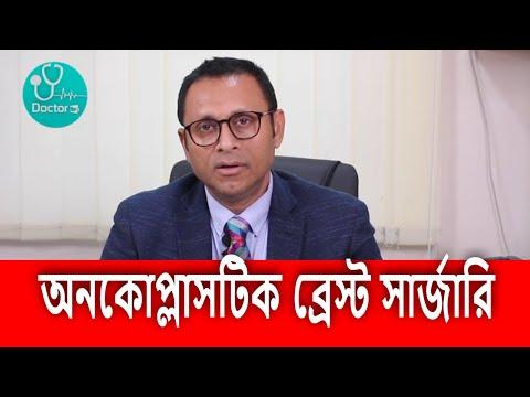 #অনকোপ্লাসটিক ব্রেস্ট সার্জারি# Oncoplastic Breast Surgery #Dr .Sk Farid Ahmed