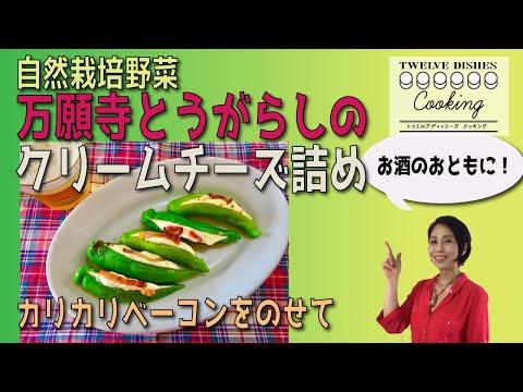 , title : '自然栽培の万願寺とうがらしのクリームチーズ詰め【12dishes Cooking】