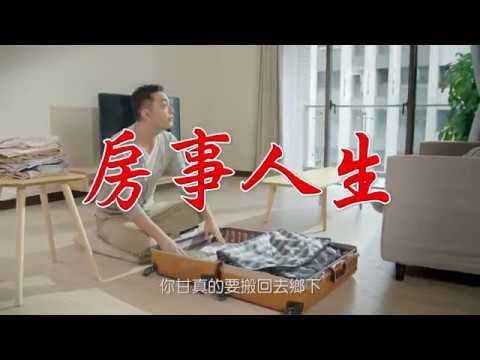 《房事人生》台北的厝該怎麼辦??