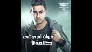 1-Te3rafy- Marawan El Margoushy/ مروان المرجوشى-تعرفى تحميل MP3