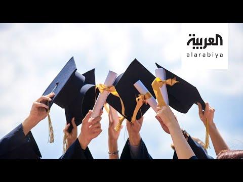 العرب اليوم - شاهد: أيهما أهم؟ الشهادة أم المهارة ؟