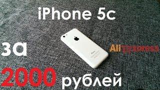 Iphone 5C за 2000 рублей из Китая !