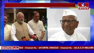 సామాజిక ఉద్యమకారుడు అన్నా హజారే ప్రధాని మోడీ కి లేఖ | Anna Hazare's Letter to PM Modi