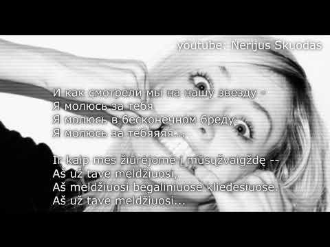 [lyrics] ❤Ebolabeats - А помнишь как она смеется? [LIETUVIŠKAI]