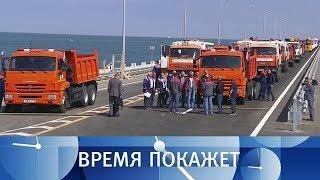 Открытие Крымского моста. Владимир Путин проехал по мосту за рулем «КамАЗа». Время покажет.