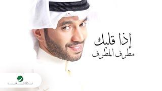Mutref Al Mutref ... Etha Qalbek - 2021 | مطرف المطرف ... إذا قلبك - بالكلمات تحميل MP3