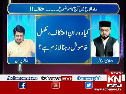 Rah-e-Falah Iftar Transmission 13 May 2020 | Kohenoor News Pakistan