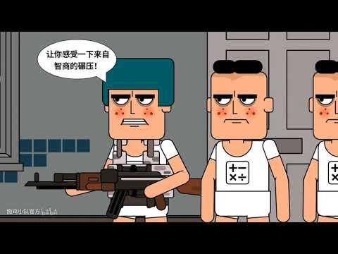 吃雞小隊第二季!!預告!!!!!