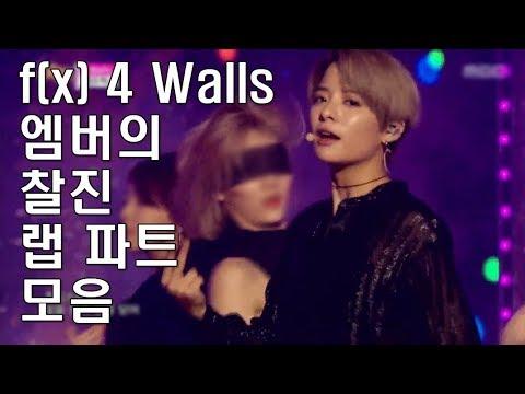 에프엑스(f(x)) - 4 Walls 엠버(Amber) 랩 파트 음방 모음