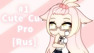 Туториал #1 | Cute Cut Pro | Gacha Life