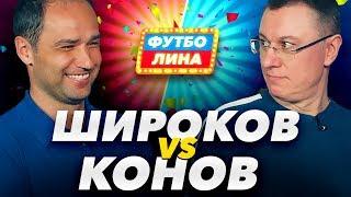 ШИРОКОВ х КОНОВ   ФУТБОЛИНА #12