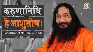 करूणानिधि, हे आशुतोष! | Sanctifier of Malicious Minds | Devotional Song | DJJS Bhajan