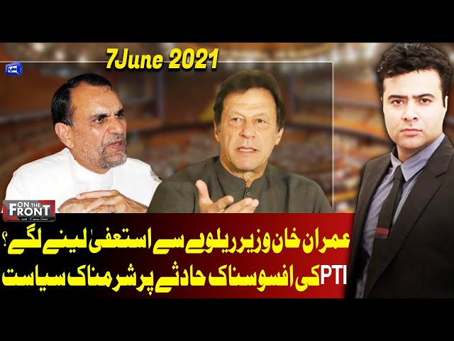 On the front with kamran Shahid Dunya News 7 June 2021