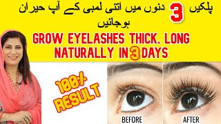 GROW LONG, THICK EYELASHES In 4 SIMPLE STEPS In 3 DAYS In URDU / HINDI By Dr Bilquis Shaikh