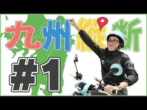 #1 電動バイクで九州縦断やってみた!【再編集版】