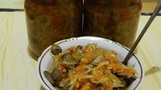 Солянка с капустой и грибами.  Заготовки на зиму.