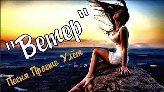 Песня Просто Улёт !!! Послушайте !!! Виталий Верт - ВеТер !!! Очень Красиво