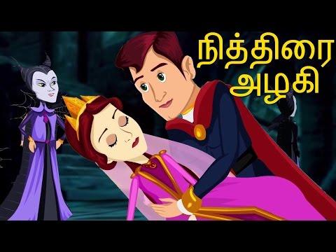Sleeping Beauty Full Movie   நித்திரை அழகி   Fairy Tales In Tamil  