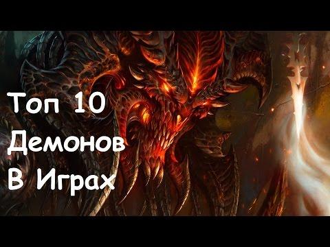 Топ 10 Демонов в Играх онлайн видео