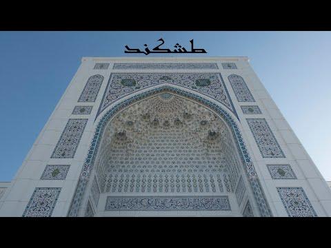 فلوق رحلة أوزباكستان مدينة طشكند