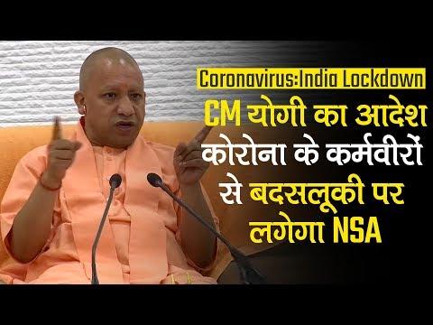 Coronavirus India Lockdown: Yogi Adityanath का आदेश 'कोरोना के कर्मवीरों' से  बदसलूकी पर लगेगा NSA