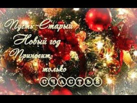 Со Старым Новым годом вас всех мои дорогие зрители.