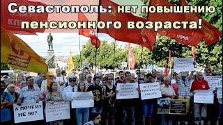 Митинг в Севастополе против повышения пенсионного возраста