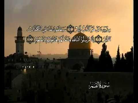 Сура Луна <br>(аль-Камар) - шейх / Мухаммад Айюб -