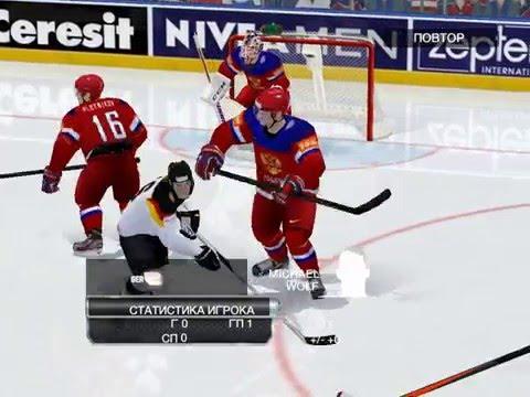 прохождение игры хоккей Россия - Германия. Part №1