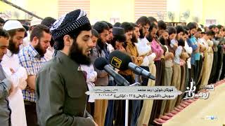 Сура Аш - Шура полностью ( سورة الشورى ) чтец Раыд Мухаммад Курди