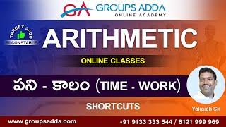 పని - కాలం ll Time & Work Shortcuts ll Arithmetic ll SI ll Constable ll Online Classes ll