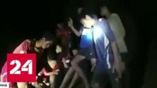 10 дней в полузатопленной пещере: история невероятного спасения детей еще не закончена - Россия 24