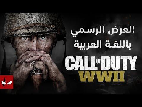 فيديو العرض الرسمي لطور القصة في Call of Duty®  WWII باللغة العربية