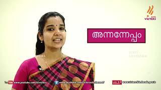 Standard 8 | Malayalam | Class – 08