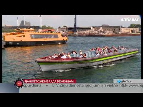 Дания тоже не рада беженцам