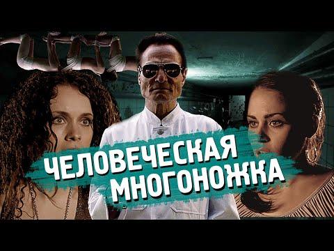 ТРЕШ ОБЗОР фильма ЧЕЛОВЕЧЕСКАЯ МНОГОНОЖКА [1 часть] видео