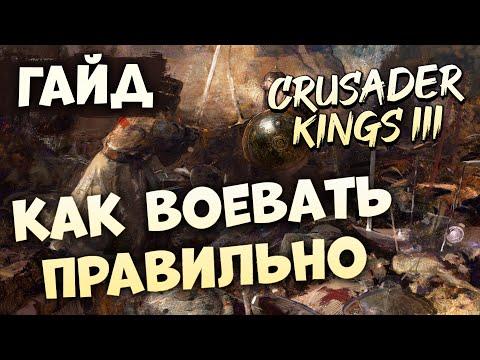 КАК ВОЕВАТЬ ПРАВИЛЬНО   Гайд по Crusader Kings III