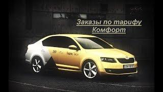Работа в ЯндексТакси. Заказы по комфорту в регионах.